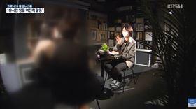 南韓,聊天室,N號房,女大生,性侵,影片(圖/翻攝自YouTube-KBS News)