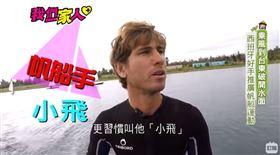 來自西班牙的小飛,在台東開辦了一間帆船學校。