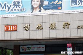 彰化銀行(記者陳弋攝影)