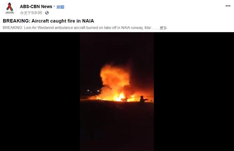 菲律賓空難 防疫包機墜毀8組員罹難