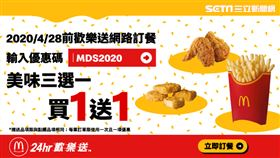 台灣麥當勞在官網公布,為回饋「歡樂送」粉絲,廣受喜愛的「美味三選一買一送一」優惠延長;即日起至4/28止,消費者使用「歡樂送」網路訂餐,輸入優惠代碼「MDS2020」,即可享大薯、四塊麥克雞塊、勁辣香雞翅3選1「同品項買一送一」優惠。