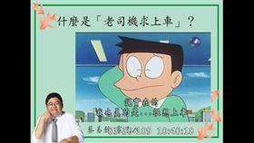 民進黨立委蔡易餘詢問法務部長蔡清祥是否聽過「老司機求上車」?(圖/翻攝立法院視訊系統)