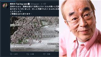 蔡總統悼志村健 日網友推特瘋傳感謝