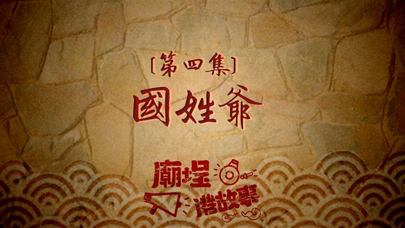 開台聖王降妖鳥 血戰北台灣!