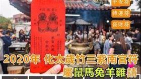 紫南宮推發財神符網路賣翻 正版出面打臉:沒效!小心被騙(圖/翻攝畫面)