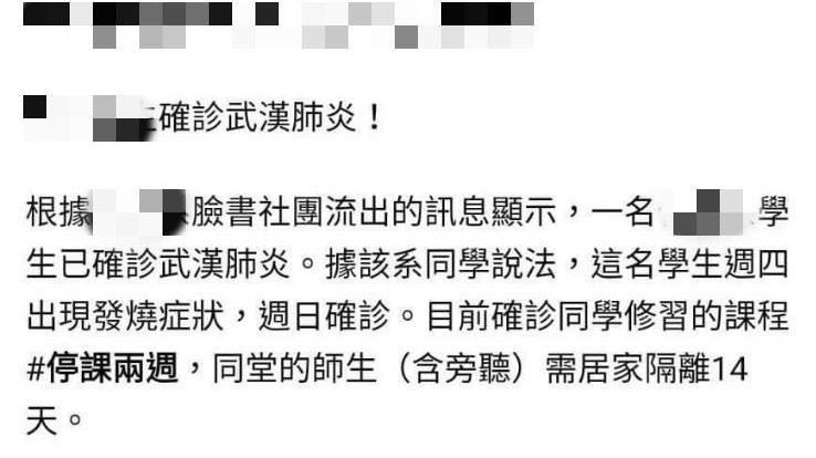 快訊/北部某大學驚傳確診 校方全面消毒:待指揮中心說明