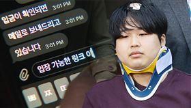 N號房 翻攝自KBS