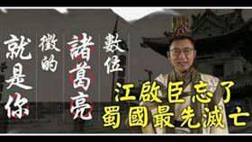 ▲眼尖網友打臉江啟臣,「蜀國最先滅亡的耶。」(圖/翻攝粉專《峰狂打臉94爽!》)