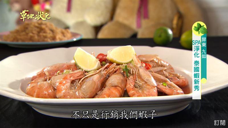 屏東隱藏版美食 海水超「蝦」料理!