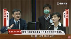 鄭麗君(右)表示金曲獎是否延期將儘快對外說明。(圖/翻攝自國會頻道)