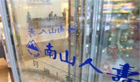 南山人壽1日表示,2019年合併稅後淨利為新台幣339億元,年成長28%,創歷史新高。(中央社檔案照片)