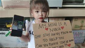 護士媽前線抗疫半年 幼女思母舉牌許願:乖乖在家幫我媽媽(圖/翻攝畫面)