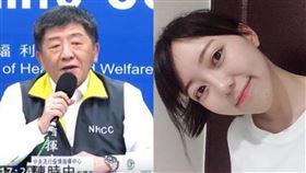 陳時中讚劉一璇爆紅 網看亮點全暴動(組合圖/翻攝自YouTube、臉書)