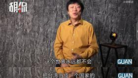 台灣捐千萬口罩!中國官媒狠酸:世界永遠不會把台灣當國家(圖/翻攝自胡錫進微博)