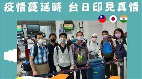 日本印度包機撤僑!幫載「12位台灣人」離境 外交部致謝(圖/翻攝自外交部臉書)