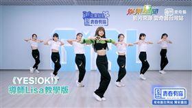 Lisa比心舞步引粉絲熱議。(圖/愛奇藝台灣站授權)。
