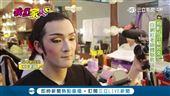 拍影片介紹台文化 IKU體驗歌仔戲