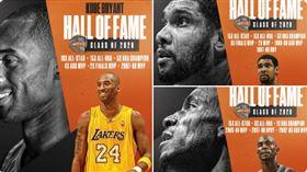 ▲美國籃球名人堂公布入選名單。(圖/截取自推特)