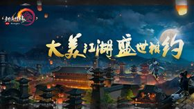 《劍俠情緣叁》的台灣代理「網銀國際」(圖/翻攝自劍俠情緣叁官網)