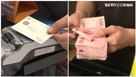 刷卡、信用卡、紙鈔、收銀,組合圖/資料照
