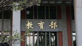 教育部(翻攝維基百科)