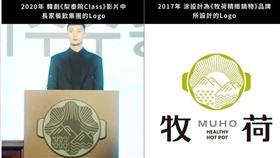 梨泰院盜用台灣設計師的logo作品/翻攝自PTT、涂閔翔臉書