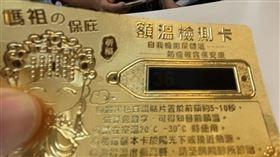 不能祝壽辦慶典 媽祖「金箔卡」量額溫 信徒:保庇啦! 台東天后宮 記者王浩原攝影