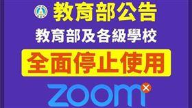 教部禁用ZOOM 台大教授葉丙成怒批:停課準備全歸零!