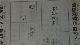 爆廢公社,有媽媽抱怨國小三年級的作業好困難。(圖/翻攝自臉書)