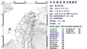 快訊/7:49花蓮發生有感地震 規模4.8(圖/氣象局)