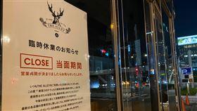 東京疫情緊張 台灣珍奶店配合抗疫歇業為防武漢肺炎疫情擴大,日本首相安倍晉三7日公布緊急事態宣言,對象是東京、大阪等7都府縣。東京表參道一帶的台灣珍奶店貼出因配合抗疫歇業的告示。中央社記者楊明珠東京攝 109年4月7日