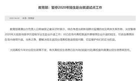 開放第9年…因「兩岸關係」中國教育部禁陸生來台