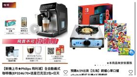 網友發現日本任天堂主機Switch竟然搭配瓦斯爐一起賣。(圖/翻攝自PTT)
