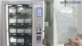 口罩實名制販賣機,業安科技(圖/記者徐翊中攝影)