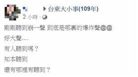 台東晚間傳巨響(圖/翻攝自台東大小事(109年)臉書)