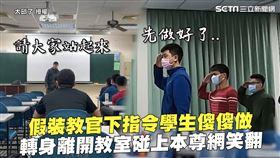 假裝教官下指令學生傻傻做 轉身離開教室碰上本尊網笑翻