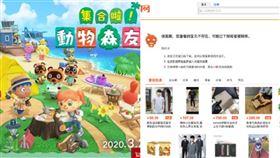 《動物森友會》中國電商無預警全下架(合成圖)