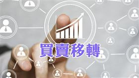 台南重大公共建設備受青睞,2020年第1季建物買賣移轉棟數較2019年同期小跌2.58%(圖/資料照)