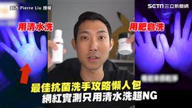 最佳抗菌洗手攻略懶人包 網紅實測只用清水洗超NG