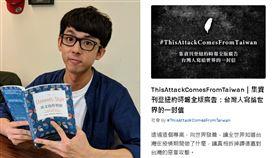 台灣人反擊譚德塞 阿滴募資登紐時「飆破100萬元」(圖/翻攝自嘖嘖網站、阿滴臉書)