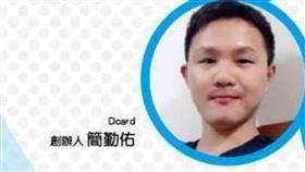 國民黨「數位諸葛亮」出爐…Dcard創辦人簡勤佑出任!(圖/翻攝我是中壢人臉書)