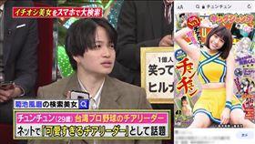 日本特別節目中,傑尼斯偶像菊地風磨特地介紹峮峮。(圖/翻攝自YouTube)