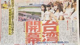 日本媒體大篇幅報導中職開打。(圖/中職提供)