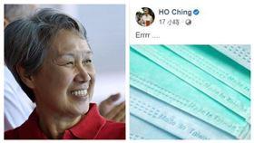 新加坡總理夫人何晶(組合圖/翻攝自何晶臉書)