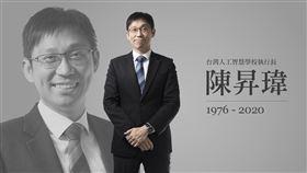 台灣人工智慧學校,陳昇瑋,執行長(圖/翻攝自台灣人工智慧學校官網)