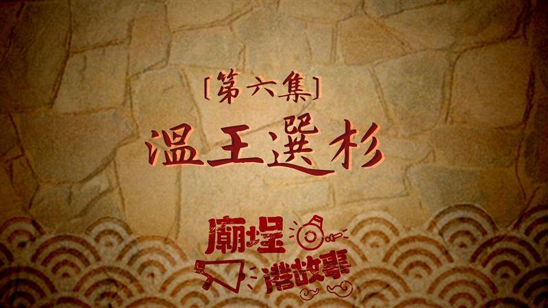 東港溫王傳奇 幫自己蓋廟的神明!?