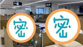 東京,機場,紙箱,檢疫,隔離(圖/翻攝自IG/推特)