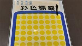 貼紙,體溫,高招,警衛,武漢肺炎(翻攝自 爆怨公社)