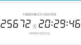 國民黨嗆華航改名 網反攻大陸計時器反酸…1949年算起(圖/翻攝網路)