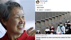 台灣今天0新增確診 新加坡總理夫人看到了(圖/翻攝自何晶臉書)